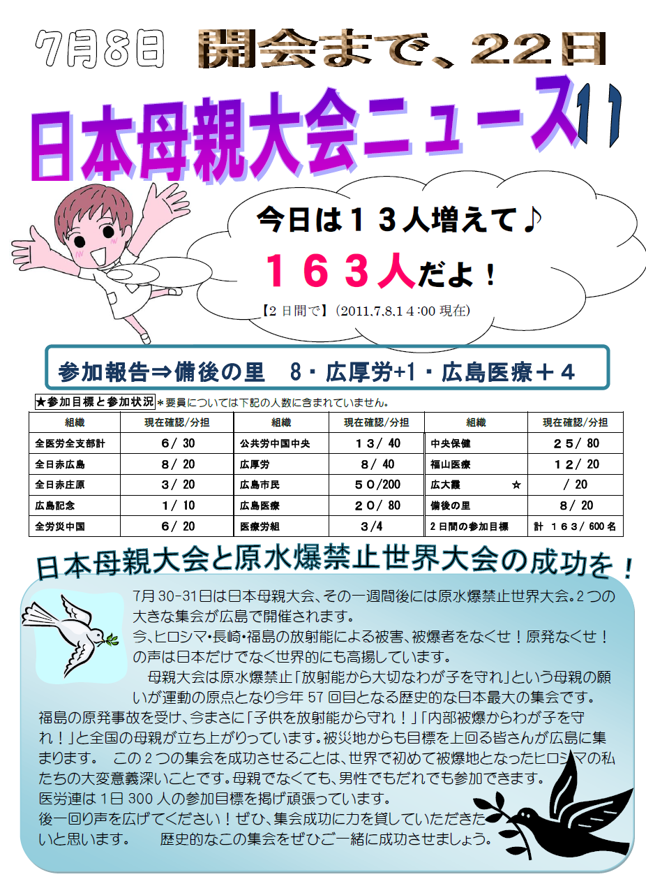 20110708_2