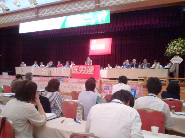 日本医労連大会開始