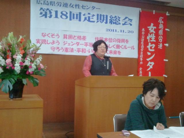 県労連女性センター総会