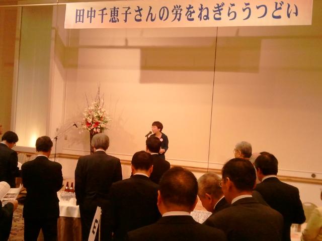 田中千恵子前日本医労連委員長の労をねぎらう集い
